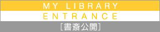 MY LIBRARY ENTRANCE 書斎公開